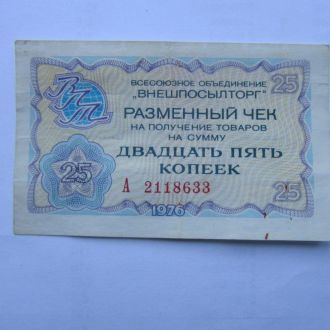 Чек. 25 копеек. 1976г. Внешпосылторг.СССР.