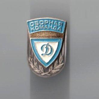 Знак. Сборная команда Динамо