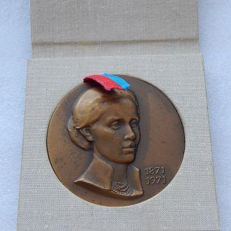 Леся Украинка 1971 год лмд