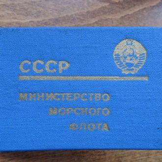 Удостоверение Мин. Морского флота СССР ! чистое.