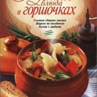 Онищенко В.В. Лучшие блюда в горшочках