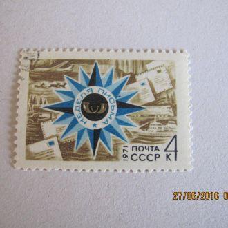 ссср письмо 1971 гаш