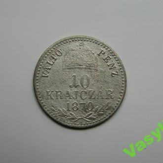 10 крейцеров крейцерів 1870 К.В. Серебро! Сохран!