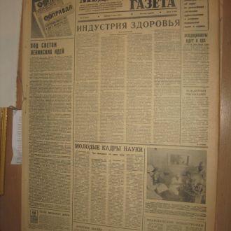 Медицинская Газета 1969 года 5 грн за номер