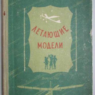 Летающие Модели Детгиз 1952 год