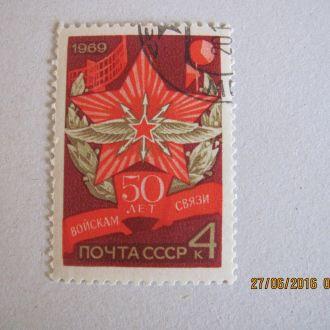 ссср связь 1969 гаш