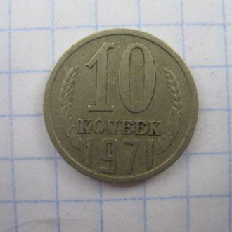 10 копеек  VF  1971 год  СССР