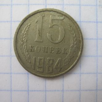 15 копеек  VF  1984 год  СССР