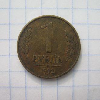 1 рубль VF  1992 год   РФ. Москва