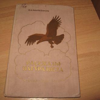 Рассказы Натуралиста Учпедгиз 1955 год