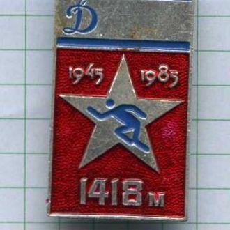 Динамо -  крос 1418м  - 1985 год .