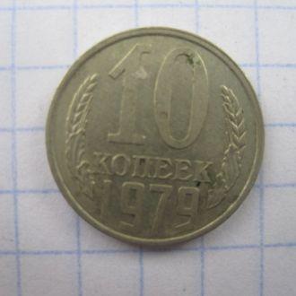 10 копеек  VF  1979 год  СССР