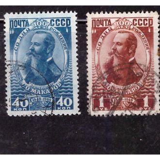 1949  НАХИМОВ С405