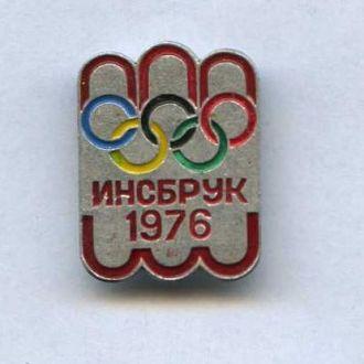 Зимняя олимпиада 1976 года - Инсбрук .