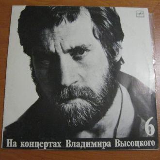 Владимир Высоцкий - Чужая Колея (6)