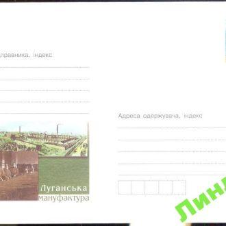 Украина ХМК 2004 Луганск мануфактура м