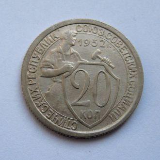 20 коп. = 1932 г. = СССР = СОСТОЯНИЕ!!!