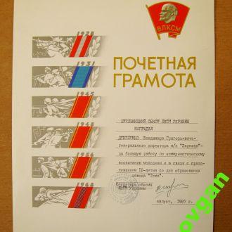 ГРАМОТА = ОБКОМ ЛКСМУ = ХМЕЛЬНИЦКИЙ= 1987 г= ВЛКСМ