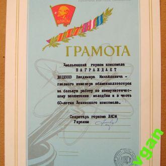 ГРАМОТА ГОРКОМ ЛКСМУ г.ХМЕЛЬНИЦКИЙ = 1978 г= ВЛКСМ