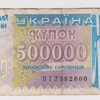 500000 крб.= 1994 г.= КУПОН = Украина