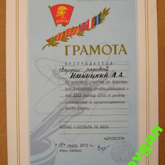 ГРАМОТА ГОРКОМ ЛКСМ г.ЕЛГАВА -ЛАТВИЯ = 1971= ВЛКСМ