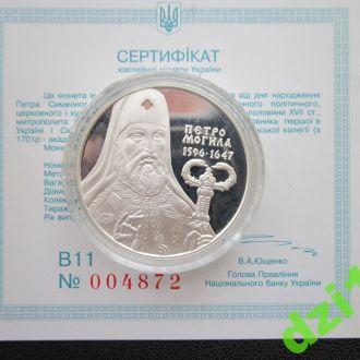 10 гривен Петро Могила.Сертификат.