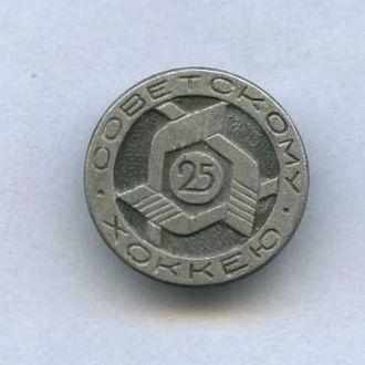 25 советскому хоккею .