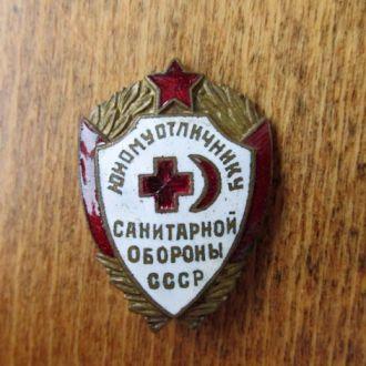 Юному отличнику санитарной обороны СССР !