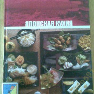 Книга *Японская кухня* Кухни народов мира, 8 том