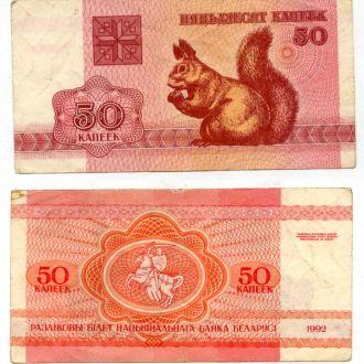 50 копеек 1992 года Белоруссия