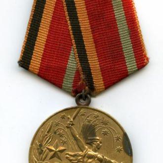 Медаль 30 лет Победы - Участник Войны