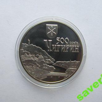 5 грн. Украина Чигирин 500 лет 2012