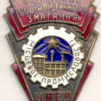 Знак МЕСТПРОМ ОСС местной пром УССР