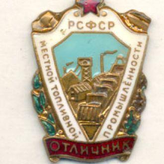 Знак МЕСТПРОМ ОСС местн и топл пром  РСФСР