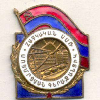 Знак МЕСТПРОМ ОТЛИЧНИК  топливной пр Армянской ССР