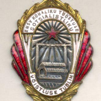 Знак МЕСТПРОМ ОТЛИЧНИК местной пром Эстонской ССР