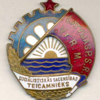 Знак МЕСТПРОМ ОТЛИЧНИК Латвийская ССР №41