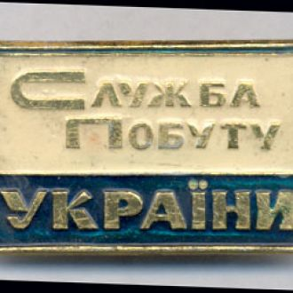 Знак Служба Быта УССР Служебный знак.