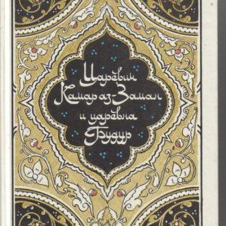 Сказки 1001 ночь Царевна Будур смотри описание