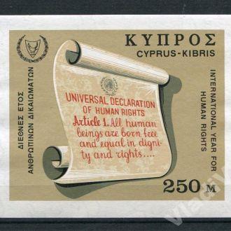 Кипр 1968 Блок № 6 Без клея