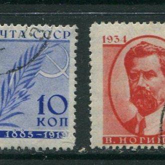 СССР 1934 серия гаш.Свердлов Ногин