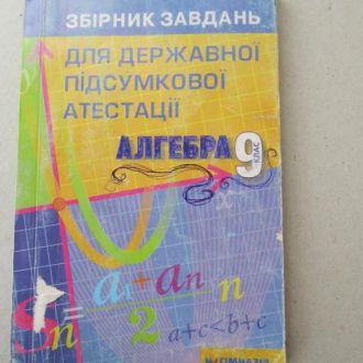 Збірник завдань для ДПА алгебра 9 клас