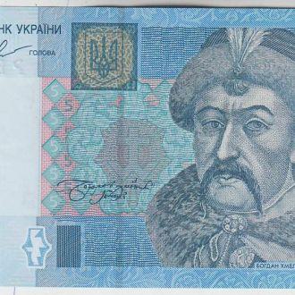 Украина 5 гривен 2013, подпись Соркин, из пачки
