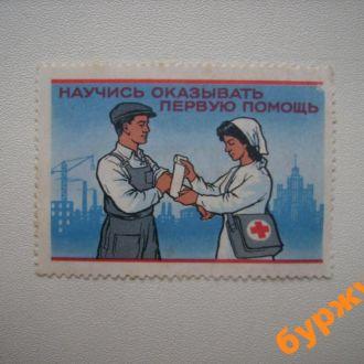 марка членский взноз общество красного креста 1960
