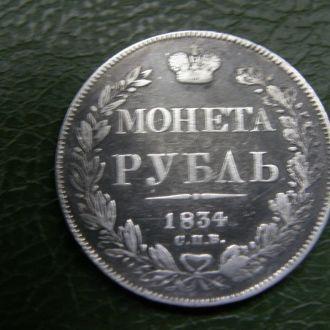 РУБЛЬ 1834г. НГ VF