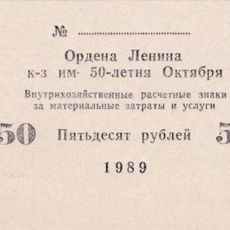 Колхоз им. 50 - летия Октября - 50 рублей 1989