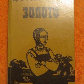 Д.Н. Мамин-Сибиряк.