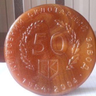 Настольная медаль Киевского Стекольного завода 50л