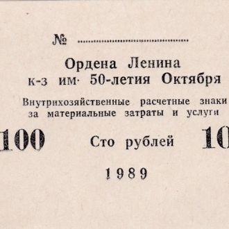 Колхоз им. 50 - летия Октября - 100 рублей 1989