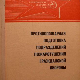Противопожарная подготовка Гражд Обороны учебник